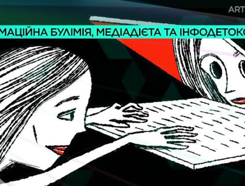медіадієта