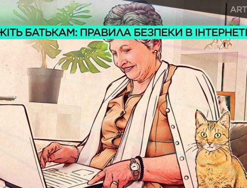 інтернет-безпека