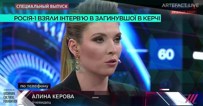 росія-1