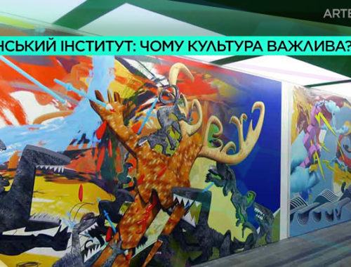 Український інститут